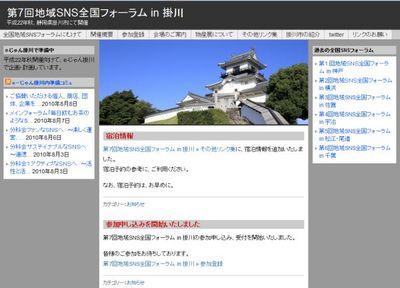 snskakegawa.jpg
