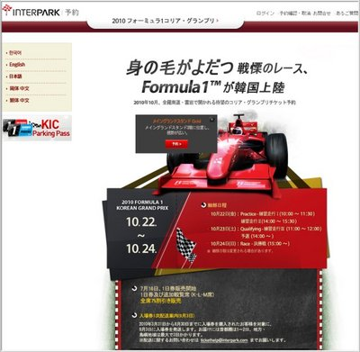 f1_korea_ticket_shot.jpg