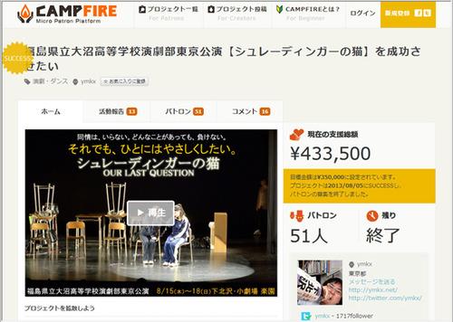 campfire_shot.jpg