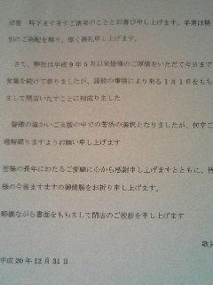 090120_1040~01.JPG
