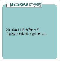hakouri_shuuryo.jpg