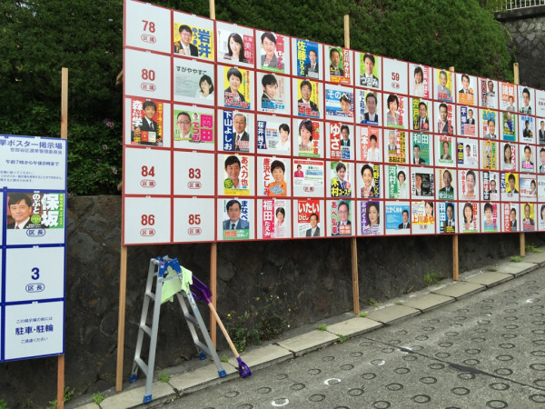 世田谷区議選最強選挙ポスター掲示板