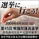 senkyo_125-125.jpg