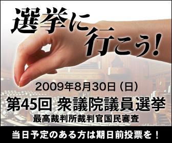 senkyo_336-280.jpg