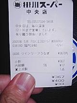 050507_2306~01.jpg