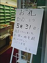 050605_1753~01.jpg