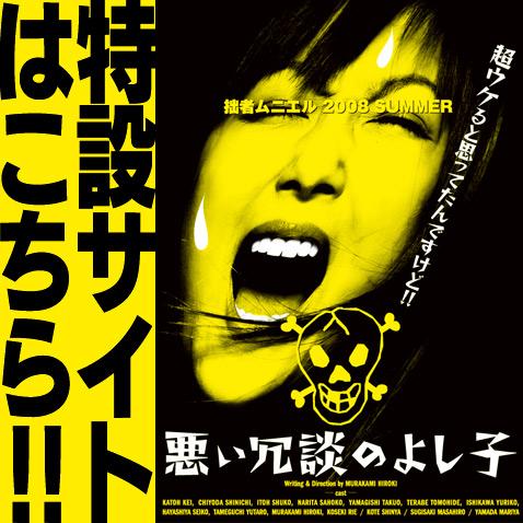yoshiko_tokusetsu_new.jpg
